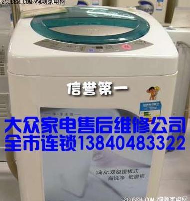 小鸭洗衣机维修图片/小鸭洗衣机维修样板图 (1)