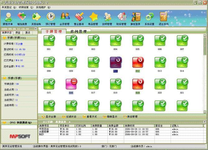 会员管理软件图片/会员管理软件样板图 (3)