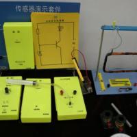 供应教学仪器/普教仪器/实验仪器/教学设备/沈阳晨星教学仪器