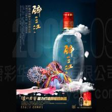 北京广告公司提供泸州老窖酒宣传海报设计