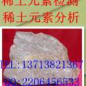 深圳稀土化验离子相分析全相检测图片