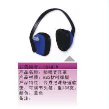 供应隔音耳罩