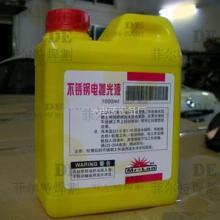 供应不锈钢焊道处理液