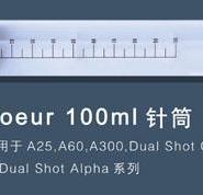 CT高压注射针筒100ml图片