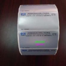 供应艾利条码纸/哑银箔/PET/合成