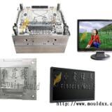 供应小型塑料电视机外壳模具