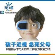 阿瞳视力训练恢复仪厂家图片