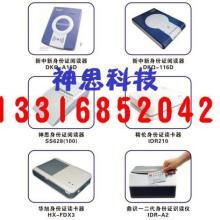供应二代身份证识读仪 居民身份证读取器/阅读器