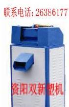 供应四川塑料切粒机,塑料机械,塑料加工机械,塑料颗粒切粒机 四川塑料切粒机