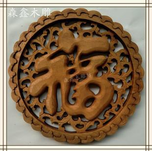 东阳木雕供货商 东阳木雕福挂件香樟木雕花圆形挂饰摆件花边福壁饰
