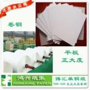 供应跨年巨惠博汇210g克单铜纸物廉价美