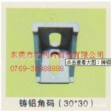 供应工业铝型材铸铝角码3030铝型材配件图片