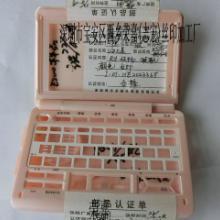 移印加工供应电子词典喷油加工丝印加工