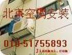 供应北京海淀区空调安装5175589