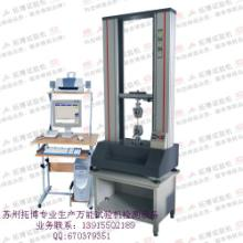 供应材料试验机苏州上海生产铁丝拉力机