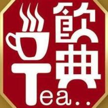 供应保健养生茶生产许可QS企业批发