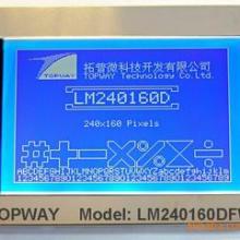 供应点阵LCD/LCM液晶模块LM240160D