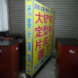 广州专业生产铲皮机厂家