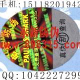 供应电码防伪商标纹理防伪标签