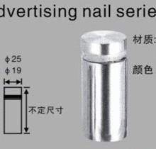 供应广告钉