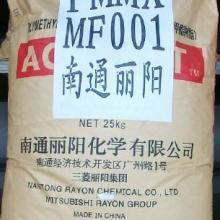 供应PMMA南通三菱丽阳MF001【亚克力塑料】批发