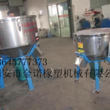 供应PE立式混合机/PE立式搅拌机/瑞安混合机