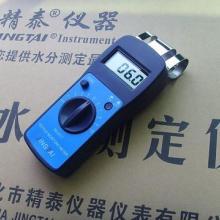 供应纺织原料水分测定仪