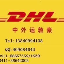 供应大连至巴西国际快递特价服务图片