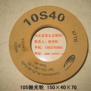 10S40抛光轮价格图片