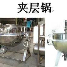 供应夹层锅 夹层锅,中倾式夹层锅,熬药锅,电加热夹层锅