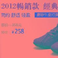 2011新款厚底鞋