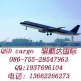 供应深圳国际空运出口货代