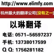 阿拉伯语翻译-杭州阿拉伯语翻译公司-杭州以琳翻译公司
