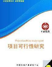 供应移相触发板项目可行性研究报告批发