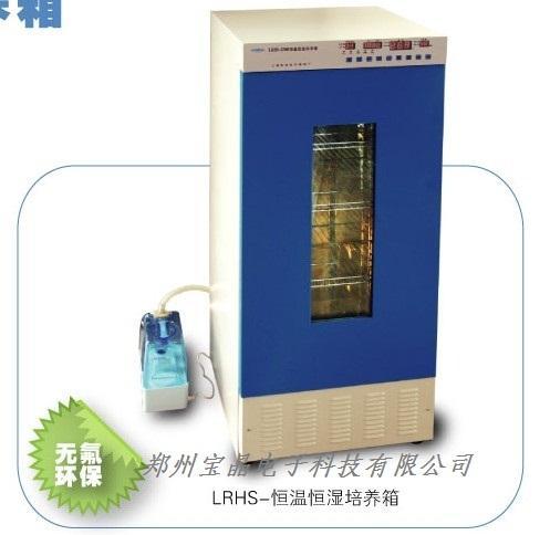 供应LRHS-II恒温恒湿培养箱|恒温箱|恒温恒湿培养箱价格厂家|恒温培养箱