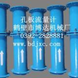 FKL型瓦斯抽放管路专用孔板流量计