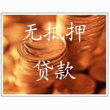 供应甘肃省个人贷款甘肃省小额贷款公司