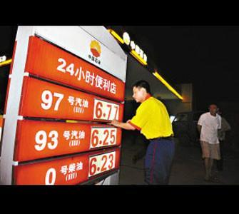供应安徽省宿松县今日油价牌