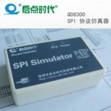 供应QD8300SPI协议仿真器QD8300SPI协议仿真器