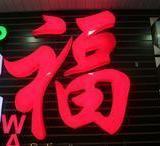 浙江LED显示屏出租-厂家批发报价价格