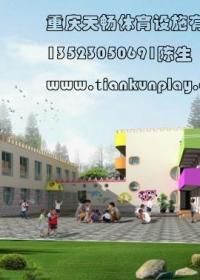 供应重庆幼儿园塑料床课桌椅生产商【九龙坡区幼儿园木质桌椅】重庆玩具厂家直销