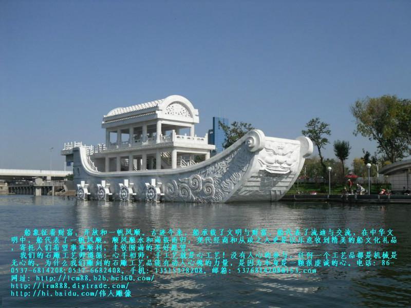 供应石舫石雕石船,石雕船,石雕宝船石舫石雕石船,石雕船,石雕宝船,石雕算盘景观石船