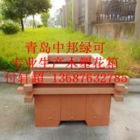 供应青岛订做塑木花盆防腐木花箱
