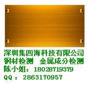供应佛山化验金属硫含量检测/磷含量检测厂家