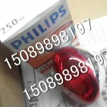 供应PHILIPS250W红外线灯泡应