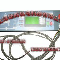 供应复盛空压机CPU电脑板控制器开通液晶CPU电脑板