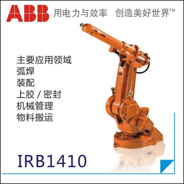 四川成都供应abb机械手/工业机器人图片大全图片
