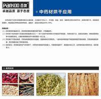 供应安徽农产品烘干机使用说明,安徽农产品烘干机厂家代理价图片
