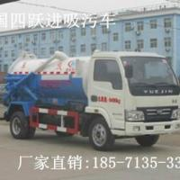供应跃进3立方吸污车程力威牌CLW5060GXWN4型吸污车价格