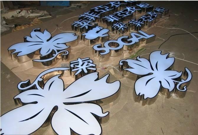 供应普陀118广场公司文化墙logo不锈钢字制作安装